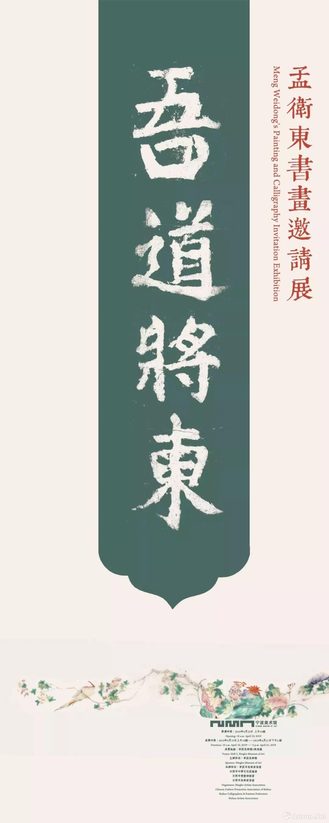 孟卫东书画邀请展即将在宁波美术馆开幕