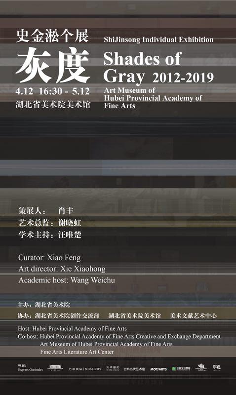 """史金淞个展""""灰度即将在湖北省美术院美术馆开幕"""