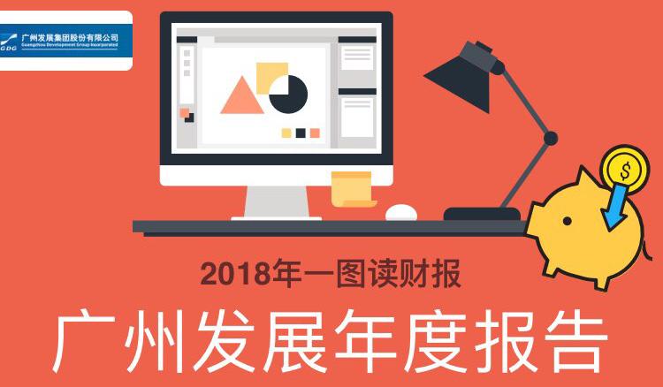 一图读财报:广州发展2018年度营业总收入259.82亿元