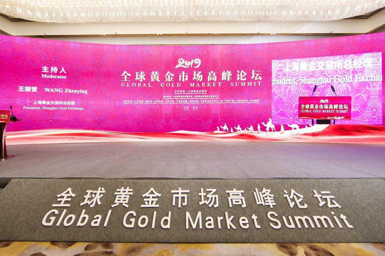 2019年全球黄金市场高峰论坛在西安举办