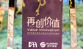 苏宁环球文产集团坚定文化自信、履行文化责任