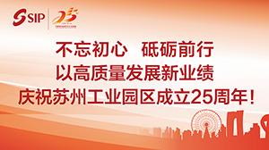 苏州工业园区成立25周年