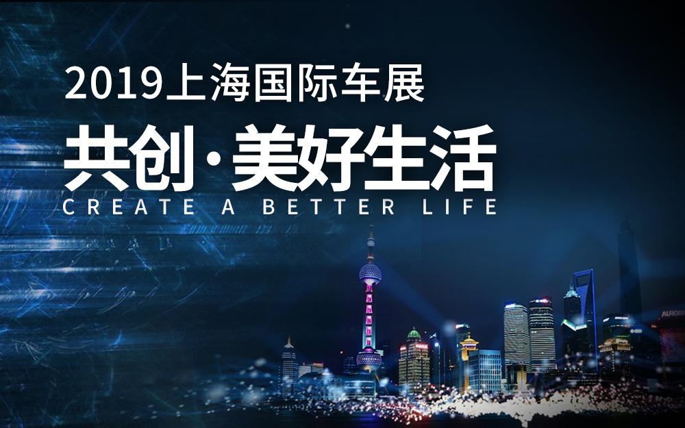 2019上海国际车展