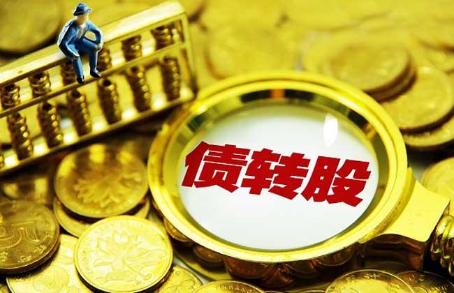 五大行债转股实施机构去年净赚11亿元