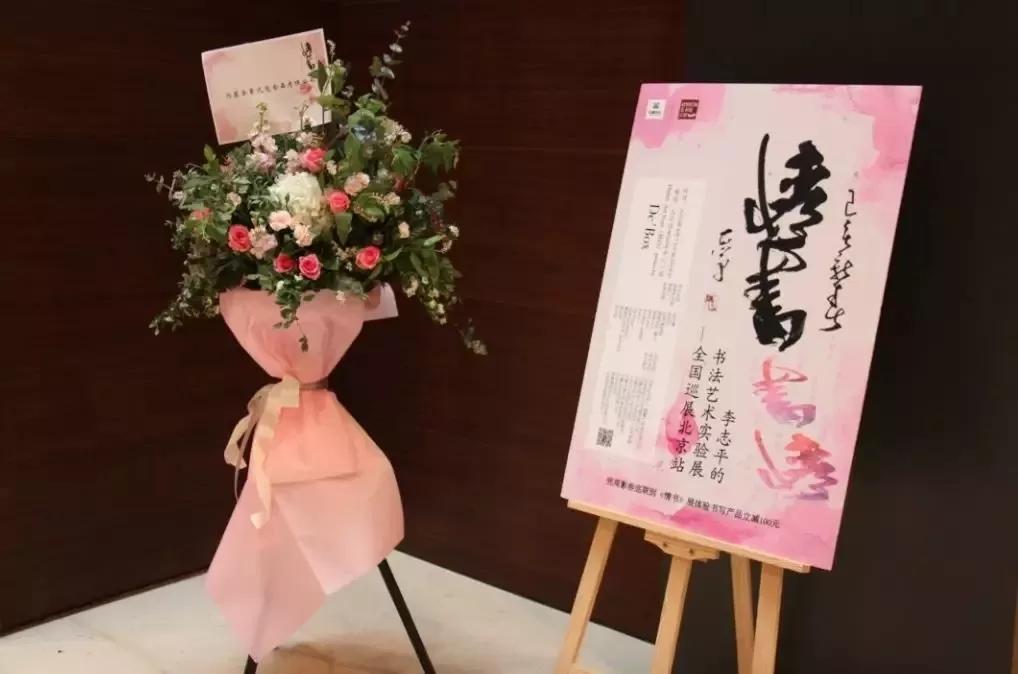 展览回顾丨李志平书法艺术实验展北京站
