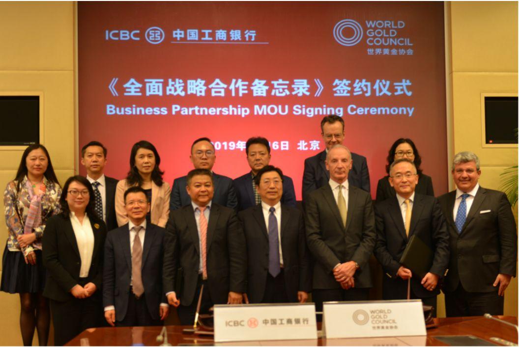 世界黃金協會與中國工商銀行戰略簽約