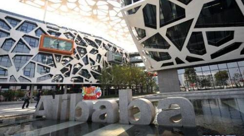 阿里巴巴平台激发数字经济新动能