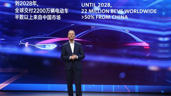 大众汽车集团:中国在电动化进程中发挥核心作用