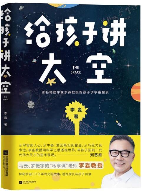 """探秘宇宙的光陰故事,李淼教授""""給孩子講太空"""""""