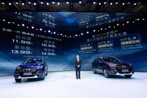 全新一代瑞虎8预售发布 杨烁现场助阵燃情首秀