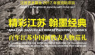 """""""百年江苏中国画代表人物巡礼""""汇聚古今金陵胜迹"""
