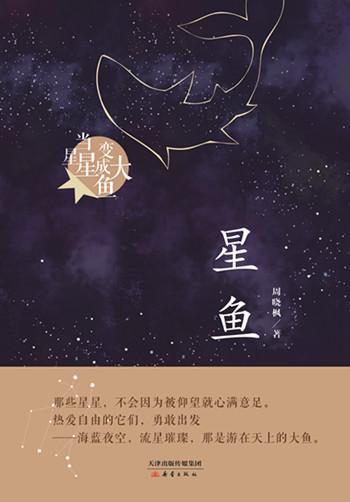 周晓枫新书《星鱼》:从星空到大海,一路追逐自由与梦想