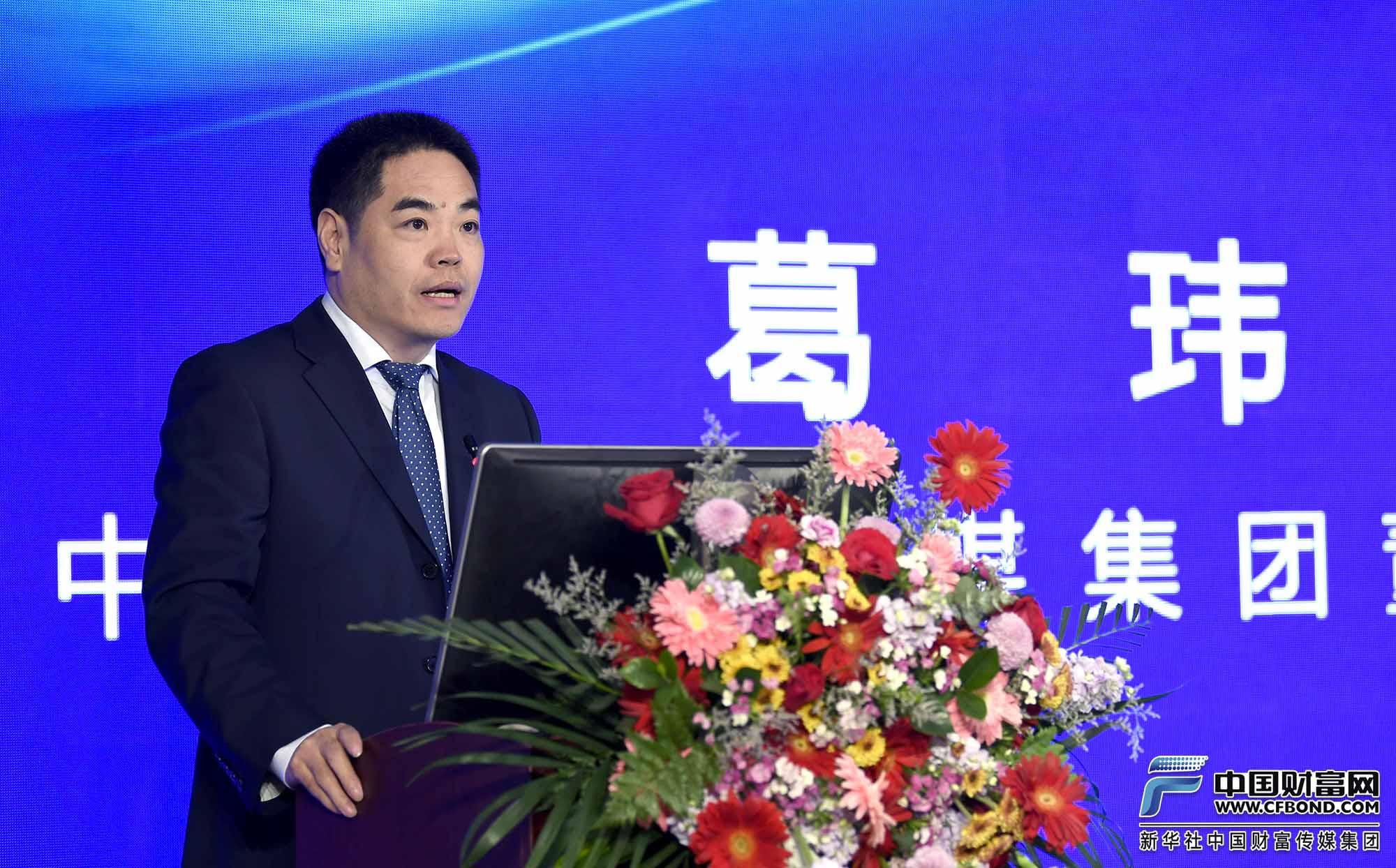 中國財富傳媒集團董事長葛瑋致辭