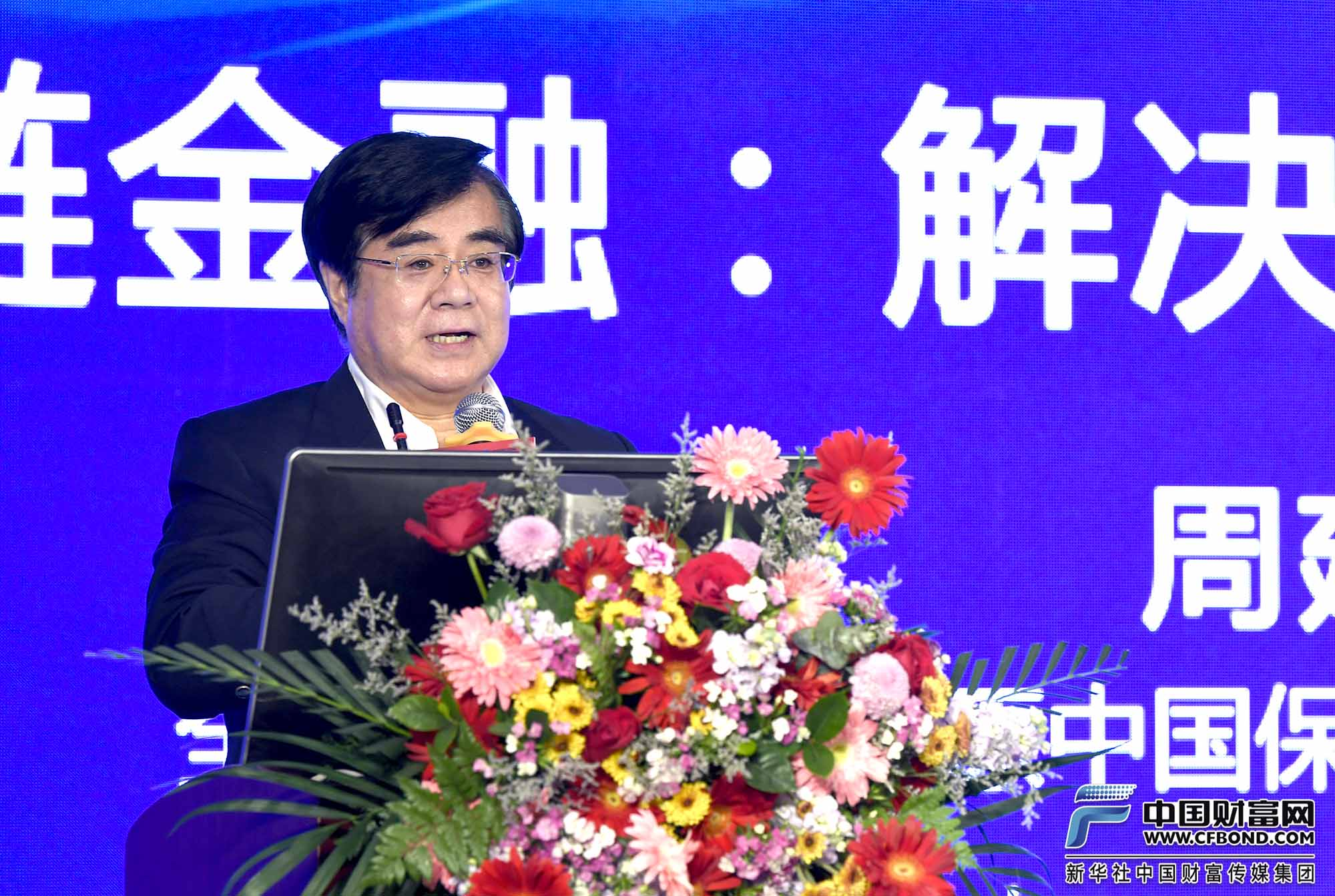 全国政协委员、原中国保险监督管理委员会副主席周延礼演讲