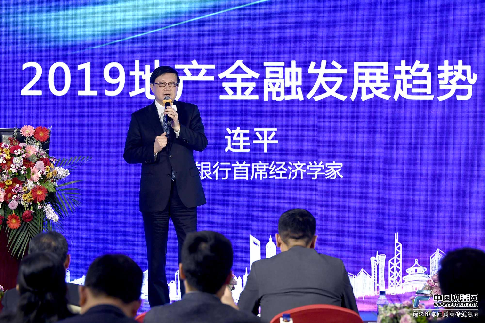 主题演讲:交通银行首席经济学家连平