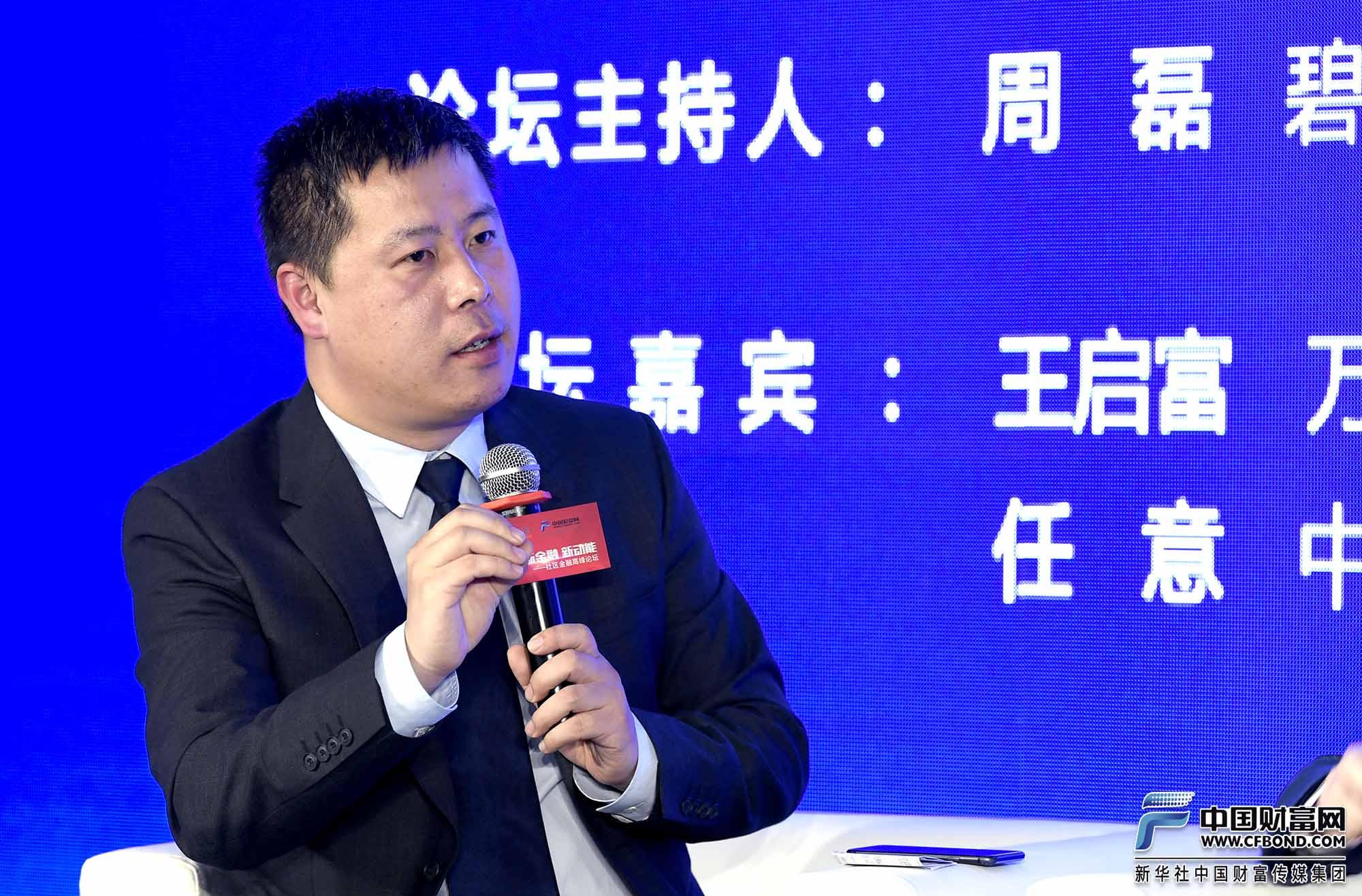 圆桌论坛二主持人:碧有信地产基金事业部总经理周磊