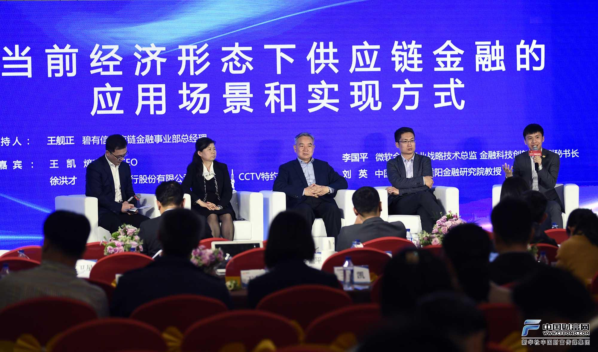 圆桌论坛三:当前经济形态下供应链金融的应用场景和实现方式会场全景