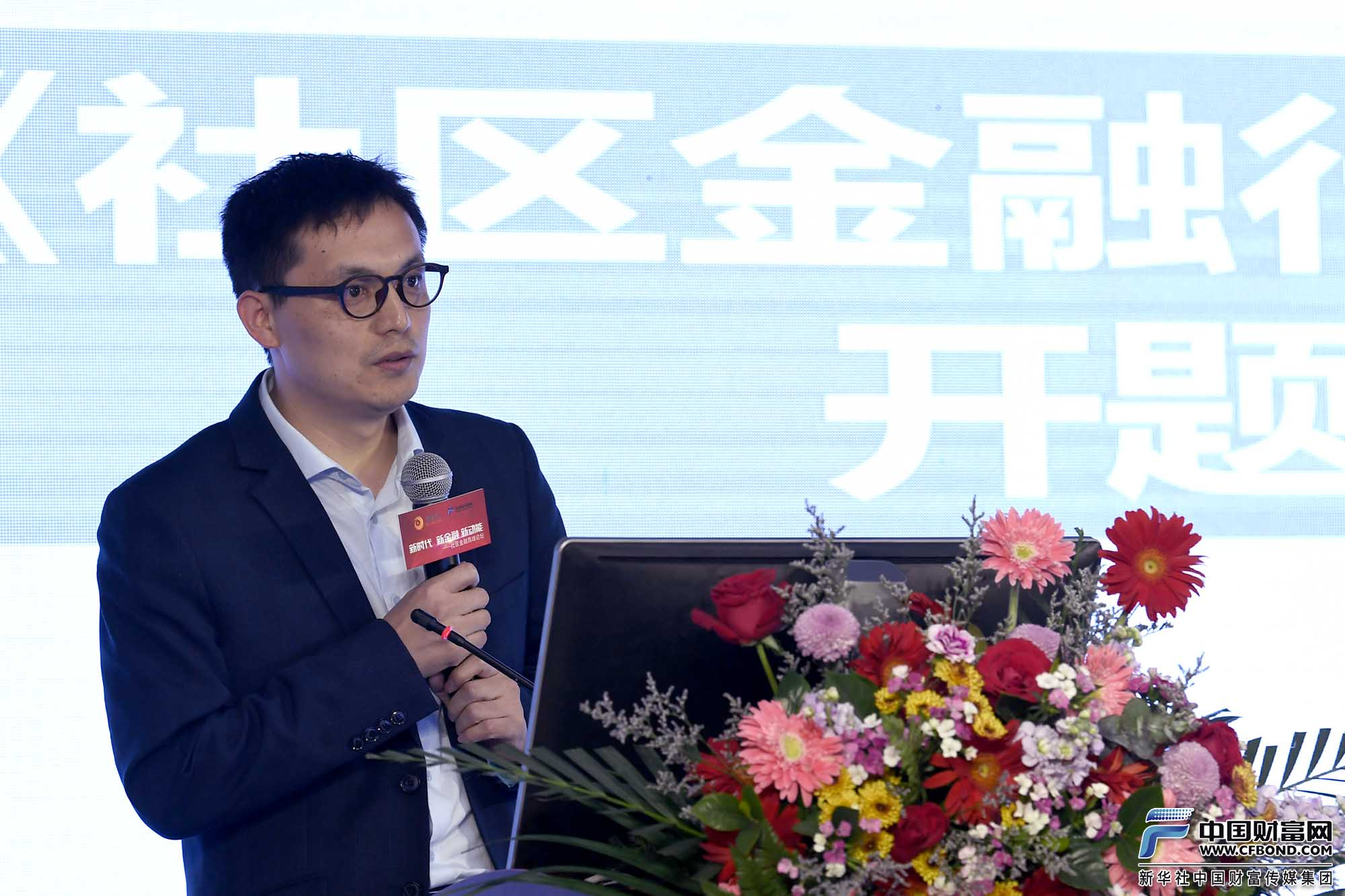 开题演讲:广东财经大学金融学院副院长蔡卫星