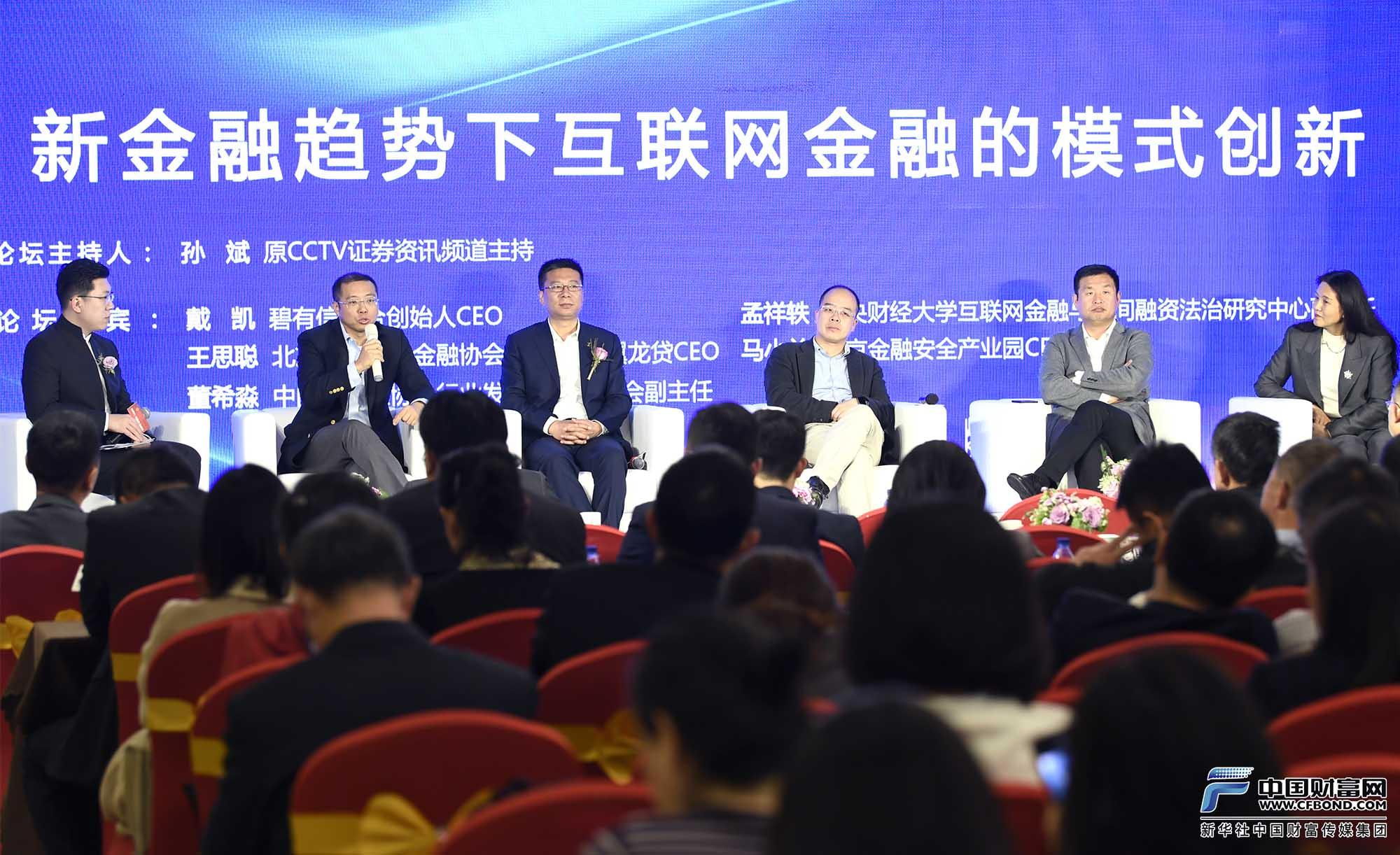 圆桌论坛:新金融趋势下互联网金融的模式创新会场全景