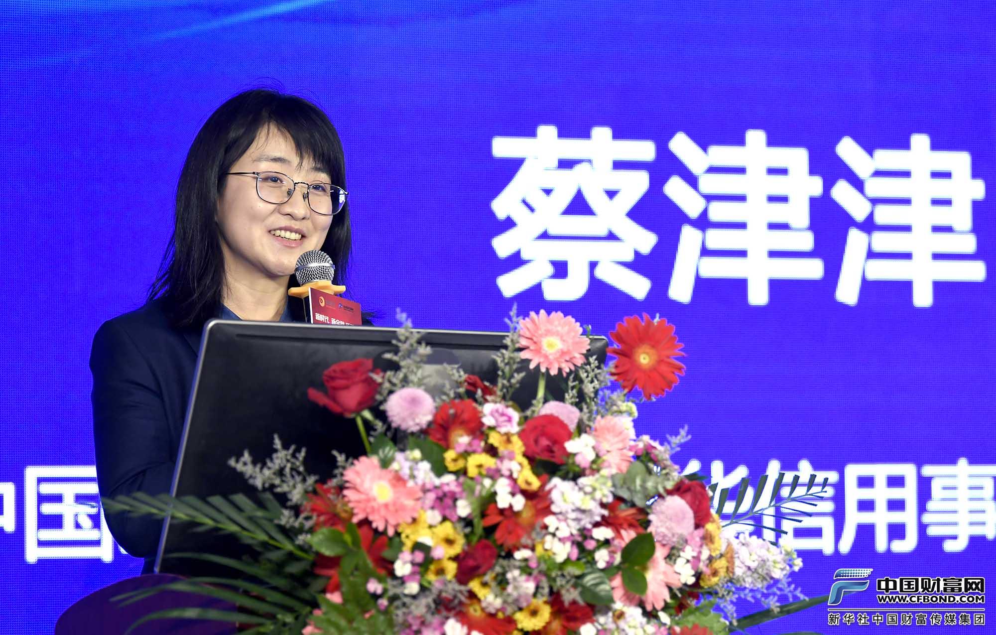 发言人:中国经济信息社新华信用事业部副总经理蔡津津