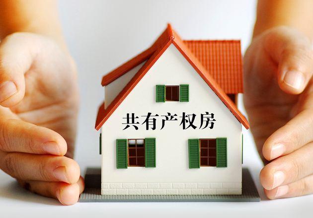 重磅!北京市共有产权房供需比从1:400降至1:7