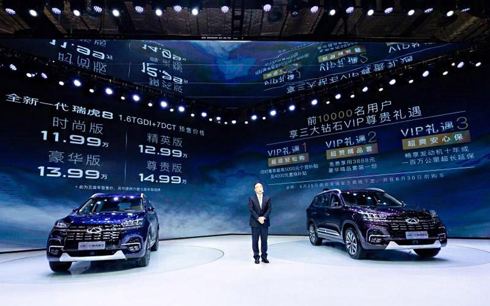 全新一代瑞虎8预售 奇瑞加快全球化布局
