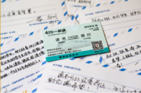 解锁阅读新姿势,掌阅联合郑州局打造首个书香高铁站