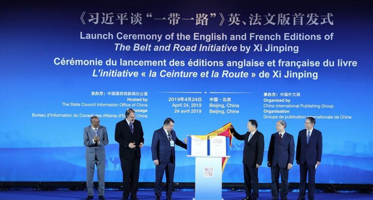 """《习近平谈""""一带一路""""》英、法文版首发式在京举行"""