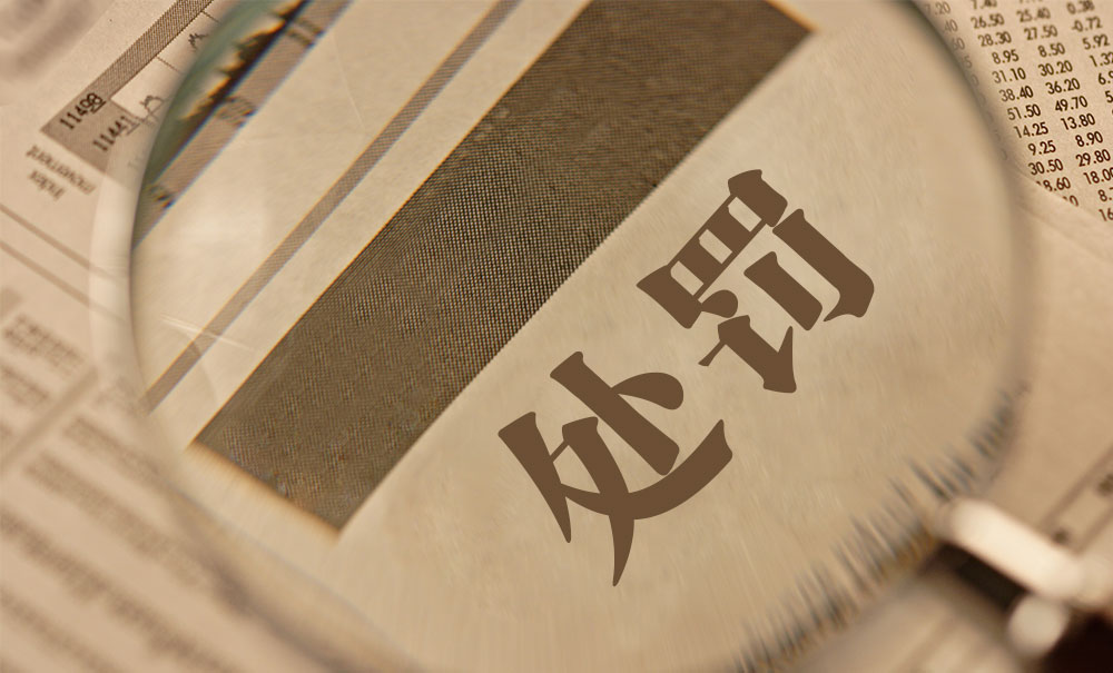 中资券商经纪负责人遭罚!事起第三方存款洗钱监测