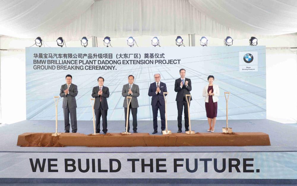 华晨宝马大东厂区升级项目奠基 预计2022年投产