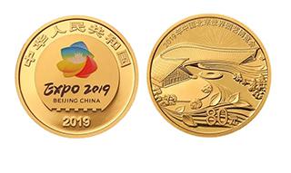 2019年中国北京世界园艺博览会贵金属纪念币发行
