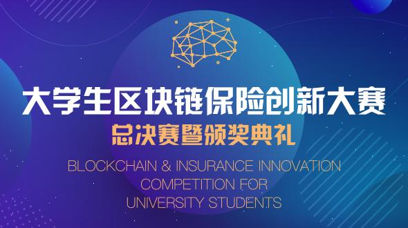 大学生区块链保险创新大赛总决赛暨颁奖典礼