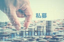 2018年私募證券投資基金規模減少2583億元