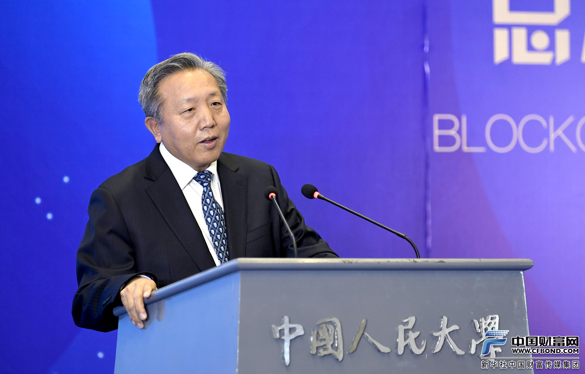 中国人民大学副校长吴晓球致辞