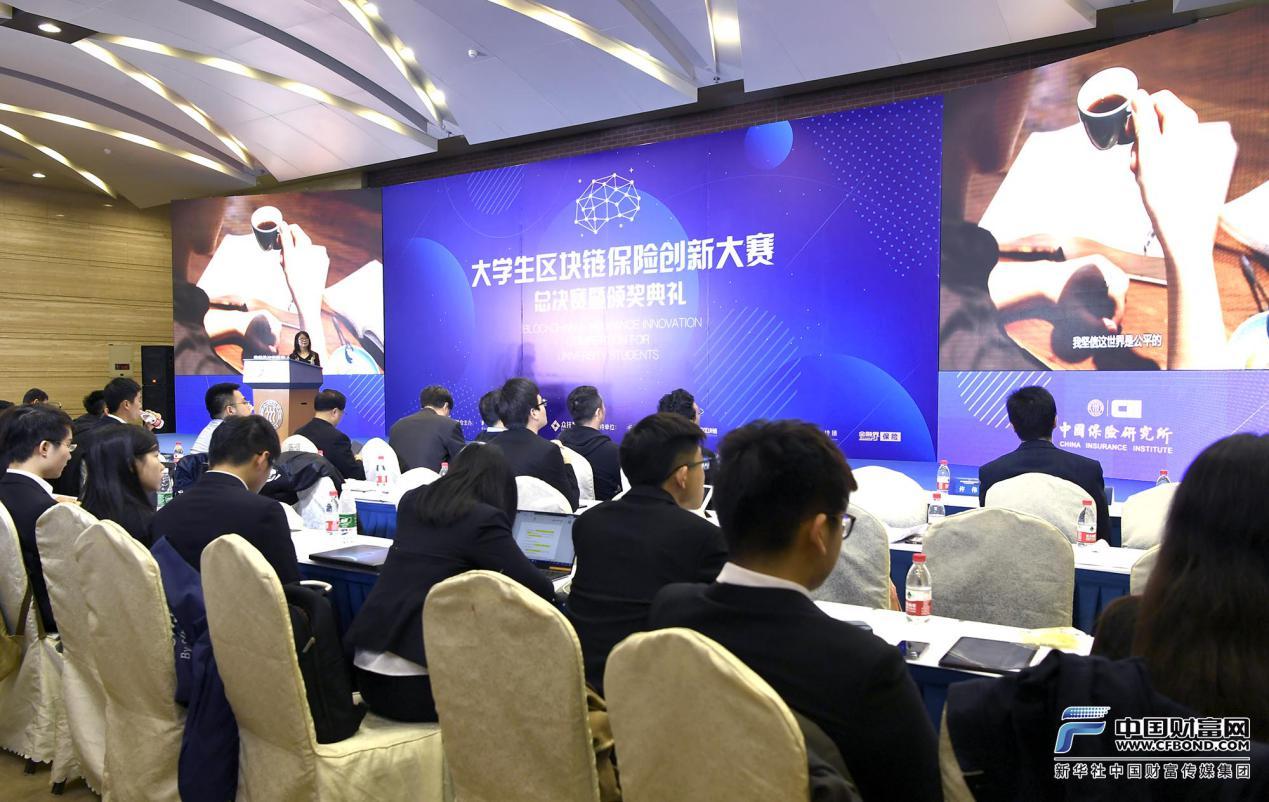 以科技创新保险 大学生区块链保险创新大赛总决赛在京举行
