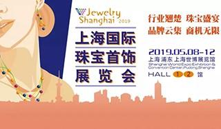黄金新十年丨2019中国黄金珠宝新消费高峰论坛即将举办