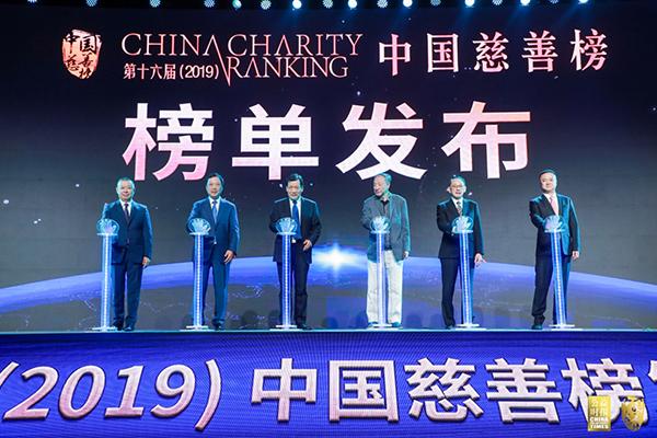 第十六屆(2019)中國慈善榜在京發布