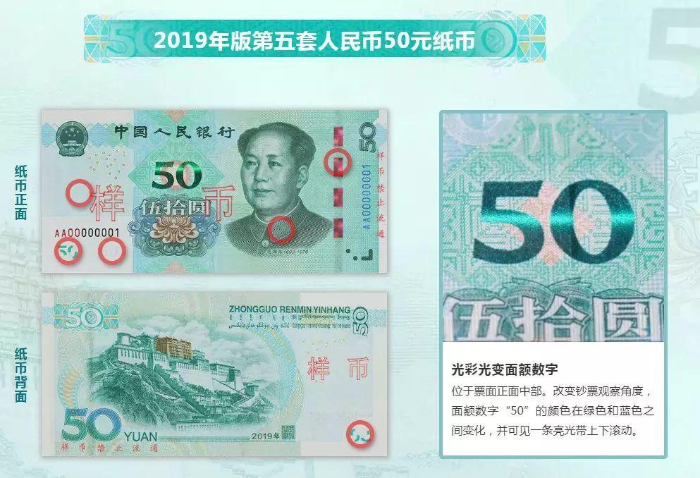 四招識別新版第五套人民幣真偽