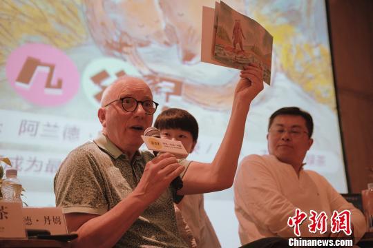 如何做好爸爸?荷兰著名童书作家阿兰德·丹姆与中国爸爸对谈