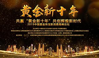 收藏投资导刊 |珠宝行业大咖云集上海国际珠宝展共话新趋势