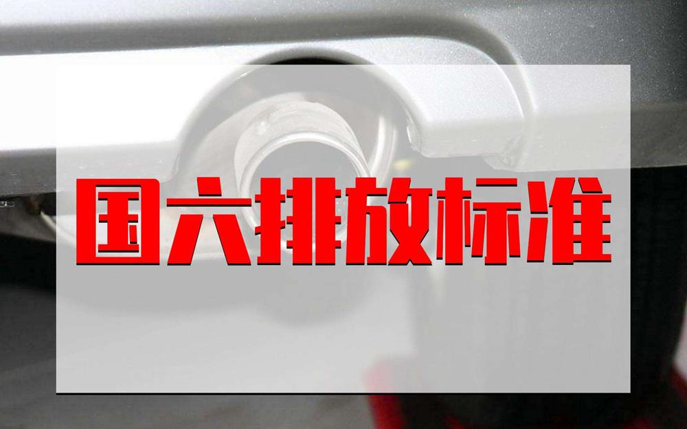 上海7月1日起提前实施轻型汽车国六排放标准