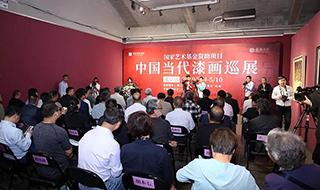 收藏投資導刊|中國當代漆畫巡展(北京站)開幕式暨研討會在李可染畫院舉行