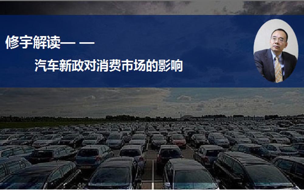 推进平行进口、取消二手车限迁 能否提振汽车消费?