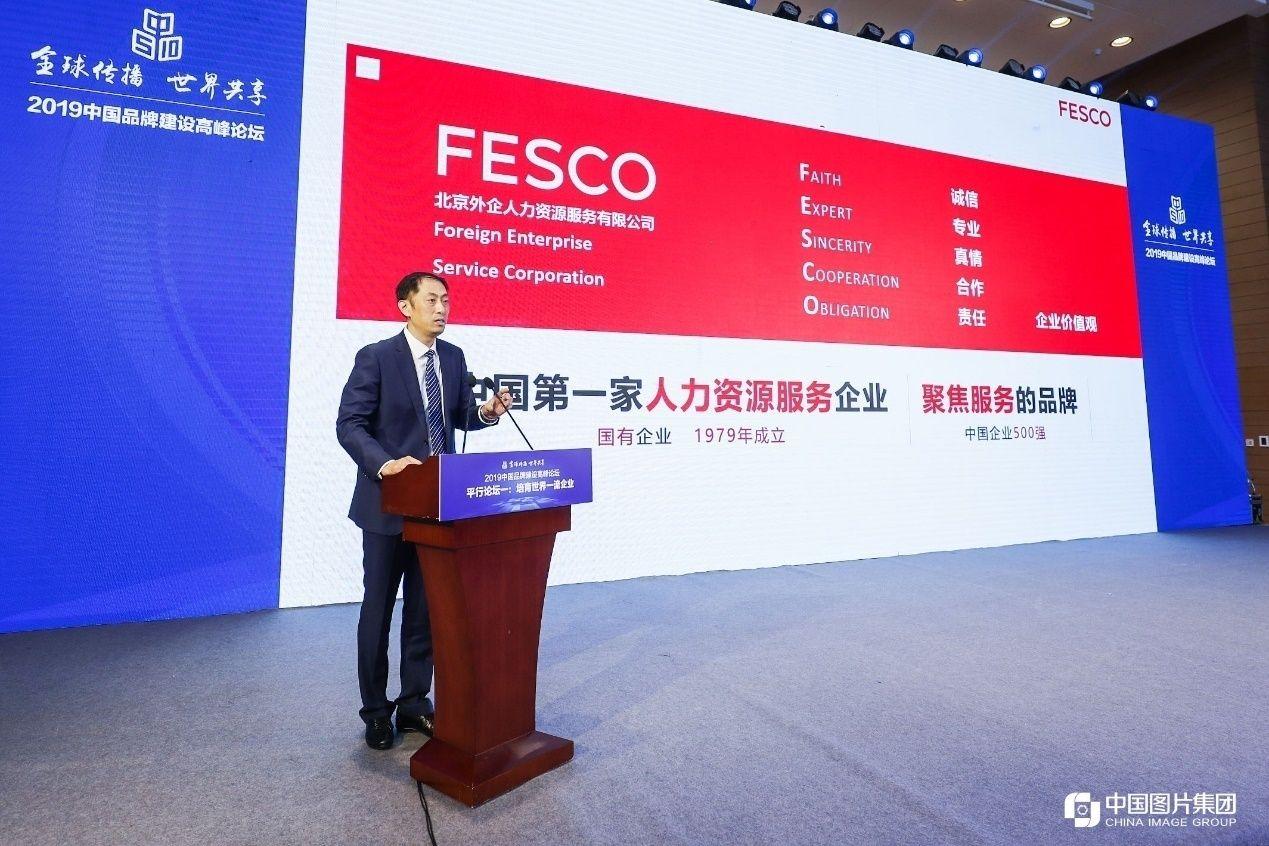 FESCO党委副书记周德生:应改革而生 伴创新而进