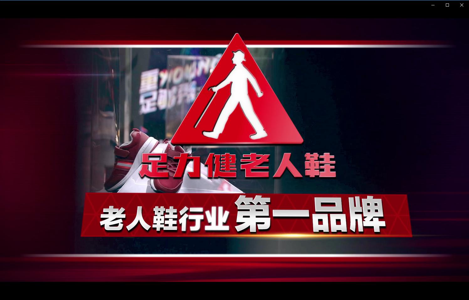 足力健老人鞋入選新華社民族品牌