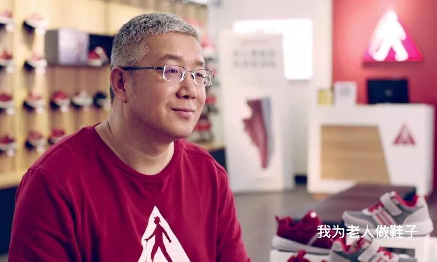 足力健老人鞋创始人张京康:我为老人做鞋子!
