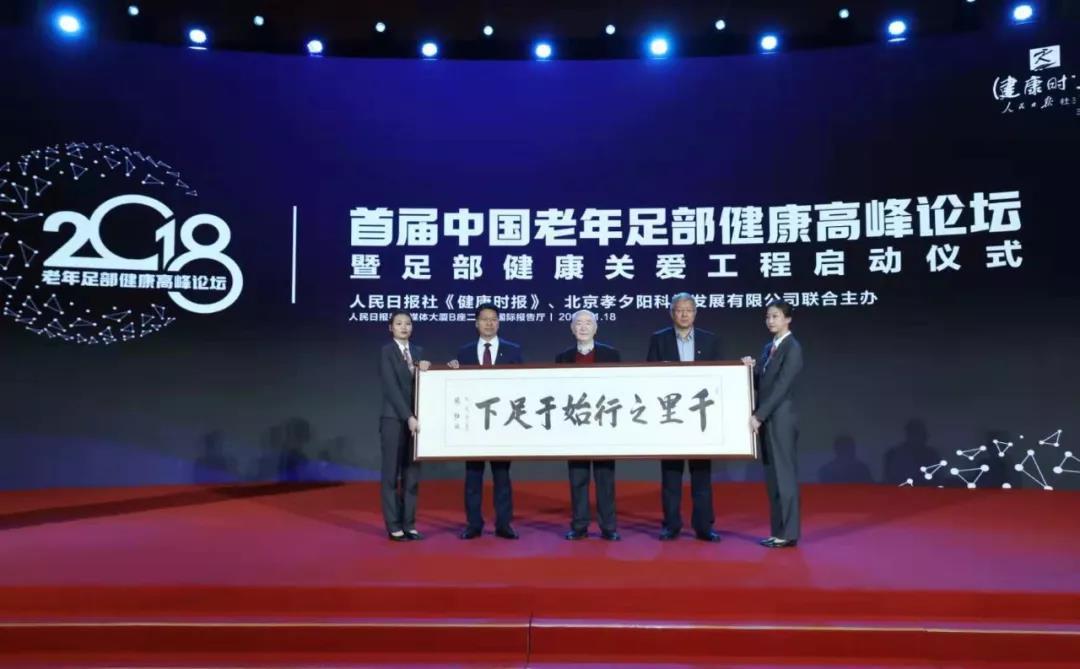 首届中国老年足部健康高峰论坛在京举行
