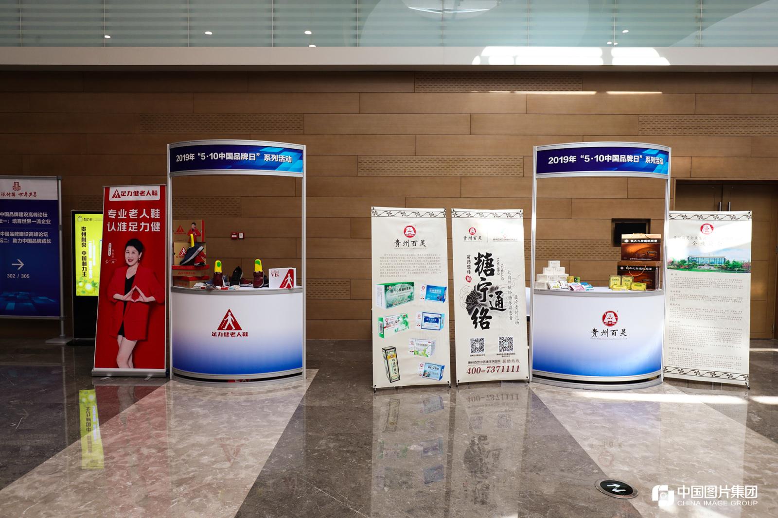 2019中國品牌價值評價信息發布暨中國品牌建設高峰論壇現場