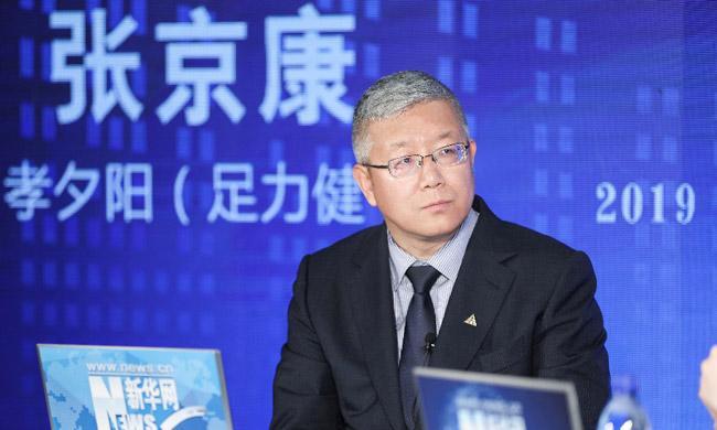 足力健创始人张京康做客2019民族品牌面对面全媒体大型访谈