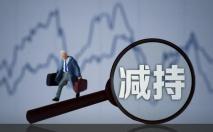 华明装备二股东精准减持 并购标的股权遭司法冻结